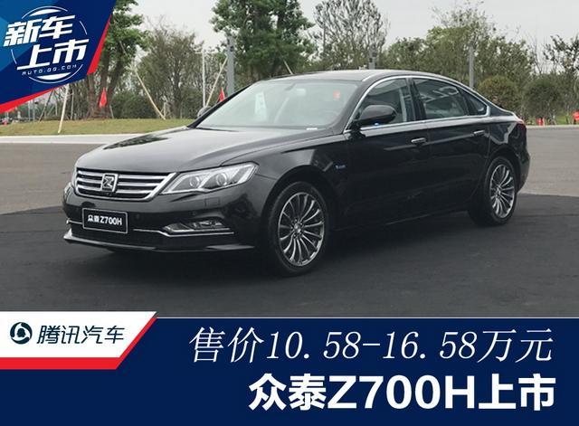 众泰Z700H上市 售价10.58-16.58万元
