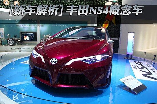 [新车解析]丰田NS4混动概念车亮相北京车展