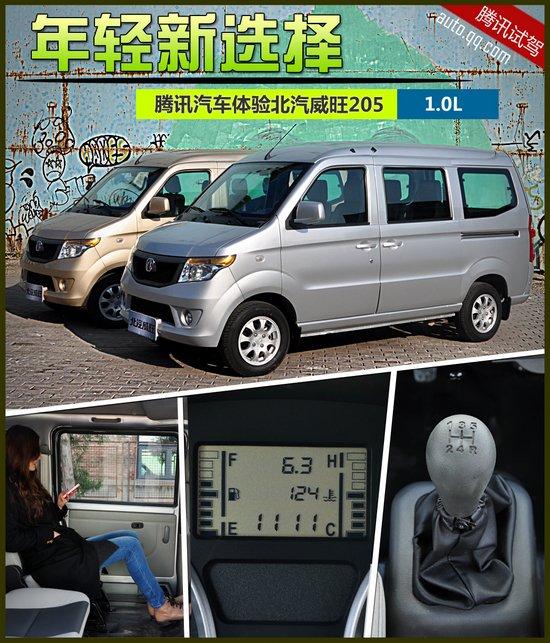 腾讯汽车体验北汽威旺205 年轻新选择