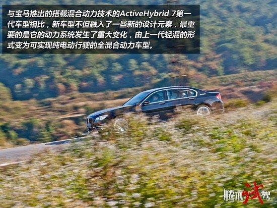 腾讯试驾宝马7系混合动力轿车 豪华绿色使者