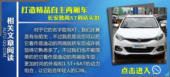 [国内车讯]长安致尚XT有望于成都车展上市