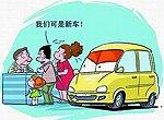 车市投诉上升55.6% 广东消费者投诉量最高