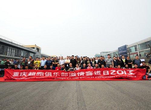 2013重庆超跑俱乐部赛道日成都金港圆满落幕