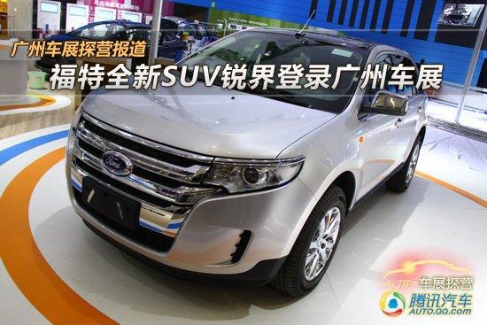 [车展探营]福特全新SUV锐界登陆广州车展