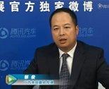 专访广汽本田副总经理郁俊