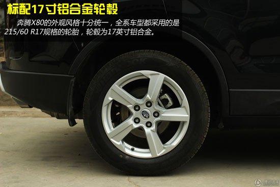 推荐2.0手动豪华型 一汽奔腾X80购车手册高清图片