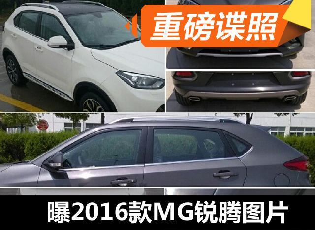 2016款MG锐腾图片曝光 调整配置/降低售价