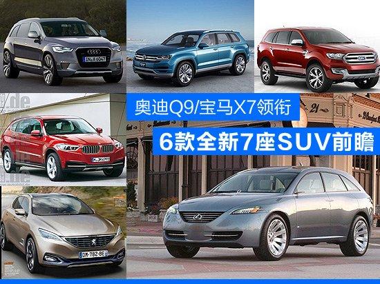全球6款全新7座SUV前瞻 奥迪Q9/宝马X7领衔