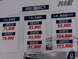 三厢EC7售价公布