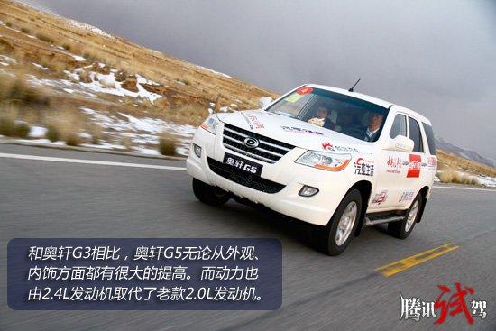 腾讯试驾广汽吉奥奥轩G5 驰骋西北草原
