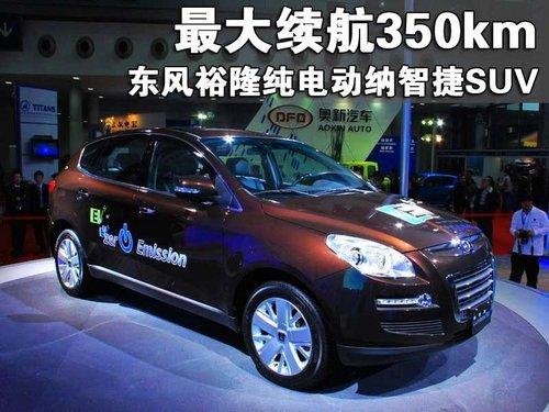 最大续航350km 东风裕隆纯电动纳智捷SUV