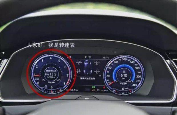 汽车转速表只是看转速吗 还有你不知道的一面