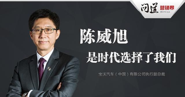《问道-营销界》陈威旭:是时代选择了我们