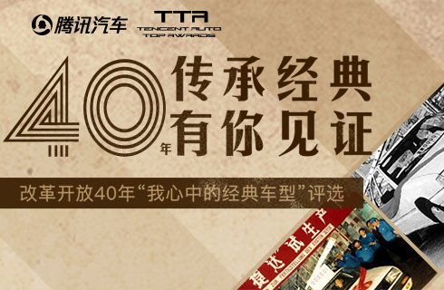 "2019TTA:改革开放40年""我心中的经典车型""评选"