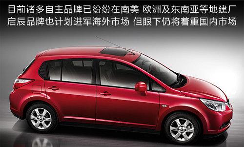 启辰5款新车曝光 将进军海外市场(图)