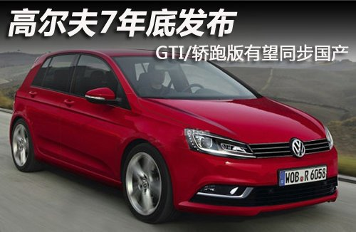 高尔夫7年底将发布 GTI/轿跑版或同步国产