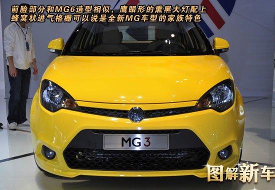 [图解新车]精品自主小车 图解名爵MG3
