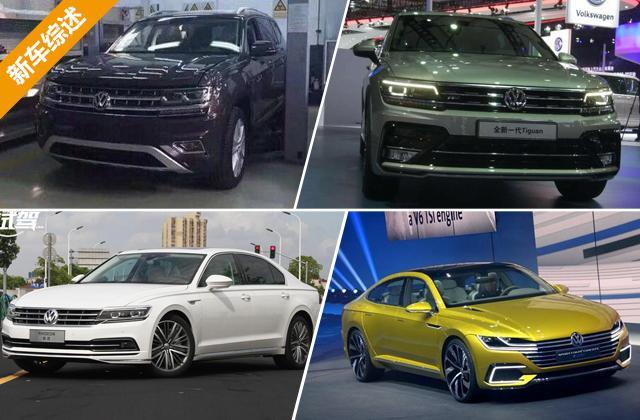 聚焦!大众在华即将投放4款全新车型