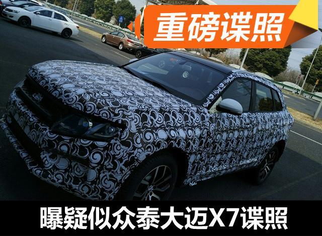 众泰大迈X7谍照曝光 借鉴大众Cross Coupe