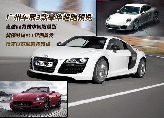 广州车展3款豪华超跑预览 新911领衔发布