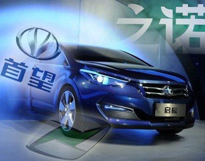 再探合资自主 合作研发新能源汽车成新方向