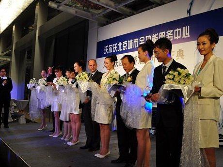 北京海之沃四元桥店全功能服务中心开业