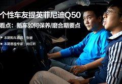 第6期:英菲尼迪Q50新车应该如何保养