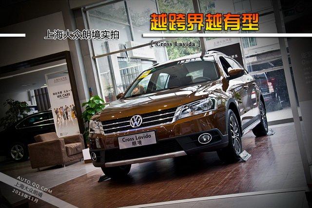 [新车实拍]上海大众朗境实拍 越跨界越有型