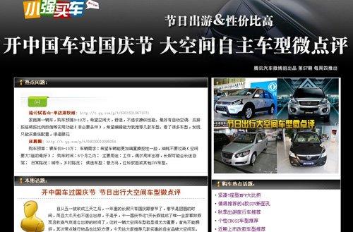 开中国车过国庆节 节日出行大空间车型微点评
