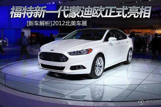 [新车解析]福特全新一代蒙迪欧正式发布