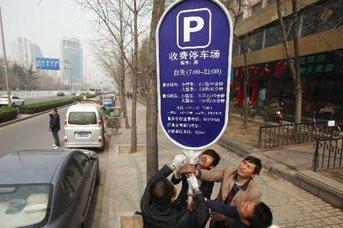 新规实行后的北京停车攻略