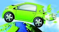 新能源汽车补贴将逐年减少