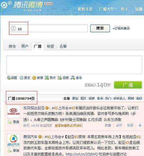起亚K5上市引爆微博热议 广播数近190万