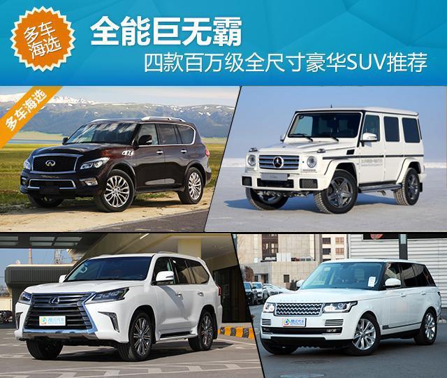 四款百万级全尺寸豪华SUV推荐 全能巨无霸