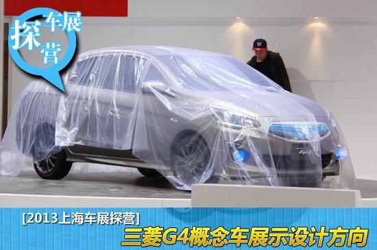 [上海车展探营] 三菱G4概念车展示未来设计方向