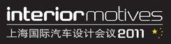 2011上海国际汽车设计会议