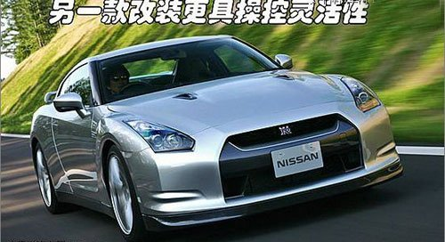 王者再升级 日本国宝级跑车GTR暴强动力