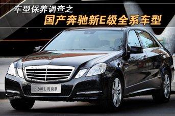 全系养护成本之 北京奔驰新E级分析