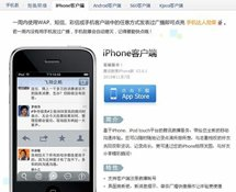 腾讯微博使用手册
