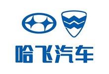 中国长安7.5亿助哈飞昌河复苏