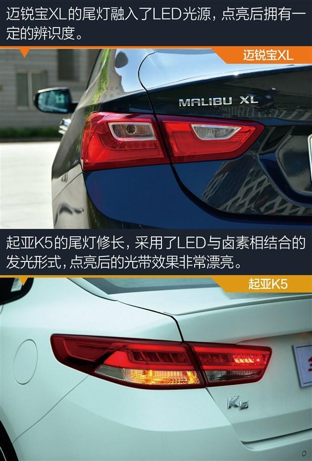 韩美系高颜值之争 迈锐宝xl对比起亚k5