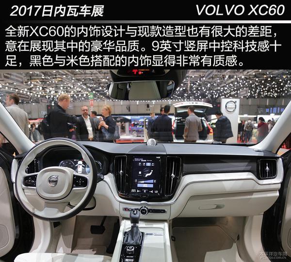 全新沃尔沃XC60国产前景分析 趁乱晋级高清图片