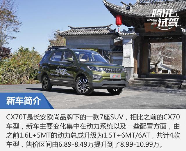 动力得到改善 试驾长安CX70T 1.5T+6AT