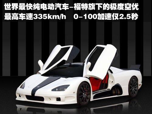 零排放即将成为现实 7款纯电动汽车推荐