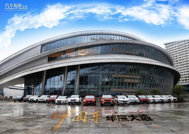 第12届China Car中国车年度大选在武汉开幕