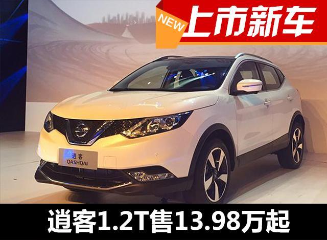 东风日产逍客1.2T车型上市 售13.98万起