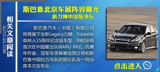 斯巴鲁北京车展阵容曝光
