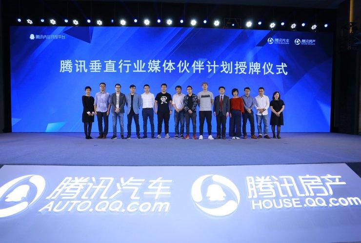 腾讯垂直行业媒体伙伴计划正式发布暨授牌仪式