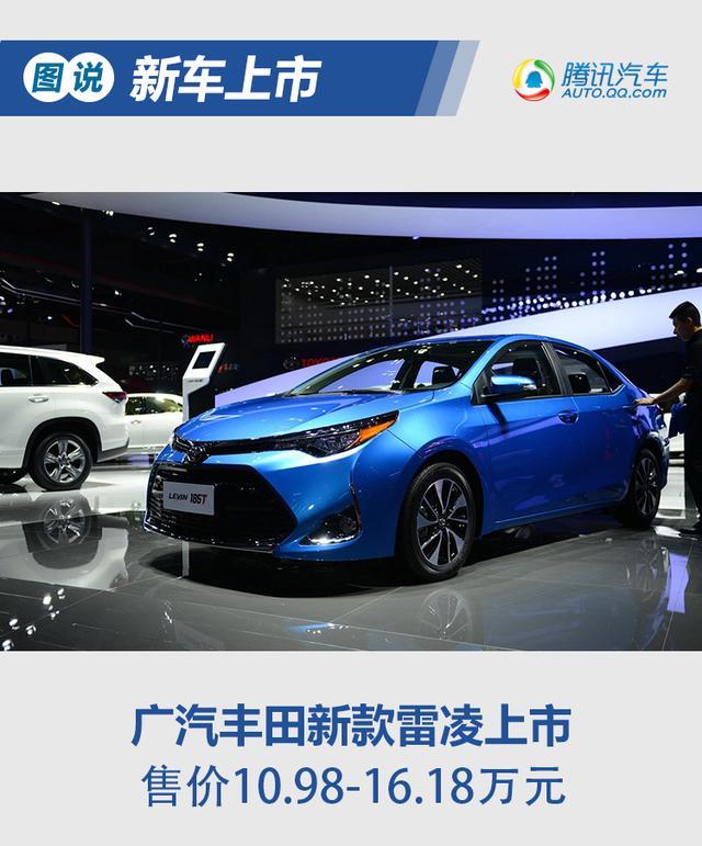 广丰新款雷凌上市 售10.98-16.18万元