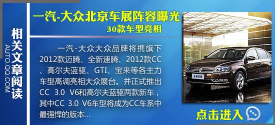 [国内车讯]进口大众北京车展参展阵容公布